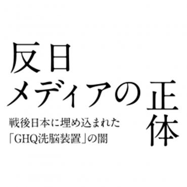 反日メディアの正体〜戦後日本に埋め込まれた「GHQ洗脳装置」の闇