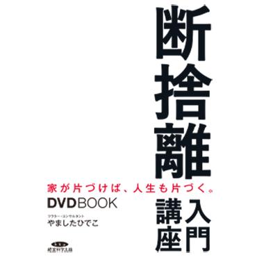 DVDブック「断捨離入門講座」