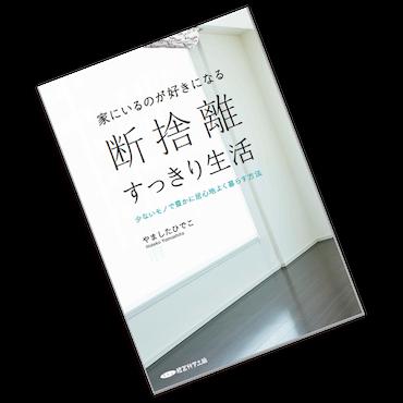 書籍「家にいるのが好きになる断捨離すっきり生活」
